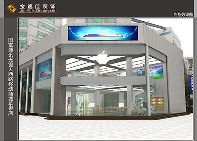 手机店设计1.jpg